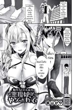 อย่าเพิ่งรีบตาย ถ้ายังไม่ได้สาว – [Tetsuyama Kaya] Shinou to Shitetara Akuma Musume ga Yattekimashite (COMIC BAVEL 2019-12)